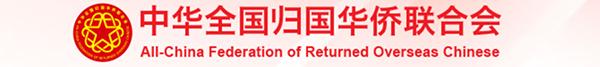 中华全国归国华侨联合会