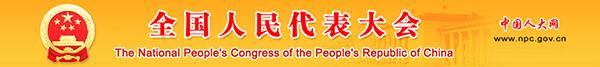 中国人大网