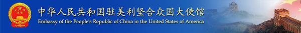 中华人民共和国驻美利坚合众国大使馆